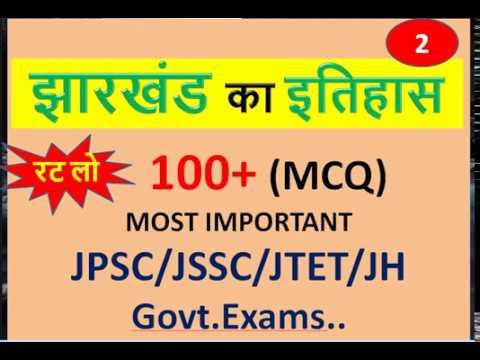HISTORY OF JHARKHAND (100+ MCQ) JPSC/JSSC/JTET/JH Govt.Exam