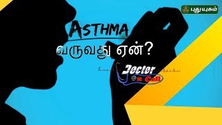 Asthma Wheezing | Doctor On Call|