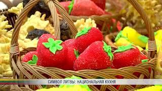 Символ Литвы: национальная кухня