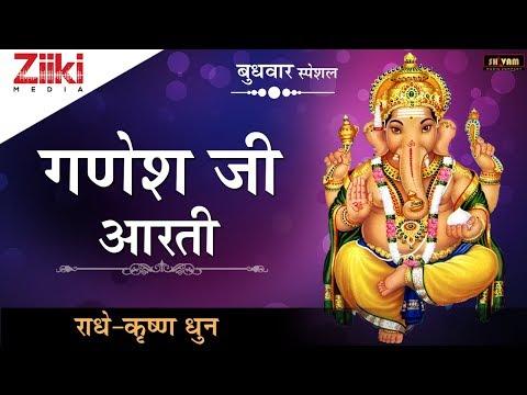 बुधवार-सुबह-स्पेशल-:-जय-गणेश-जय-गणेश-देवा-(गणेश-जी-की-आरती)-:-राधे-कृष्ण-राधे-कृष्ण-(धुन)