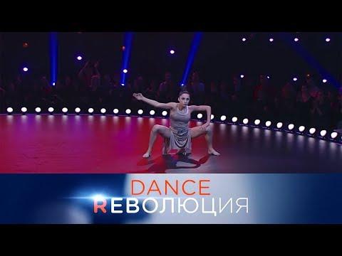 Dance Революция. Выпуск от 01.03.2020