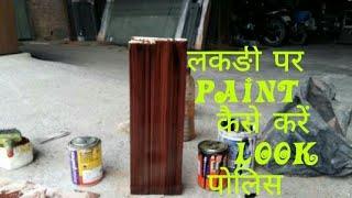 HOW TO PAINT WOOD  #LOOK LIKE POLISH#Asian paints