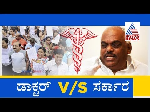 Doctor Protest: Doctor VS Government  Part 2 | Suvarna News