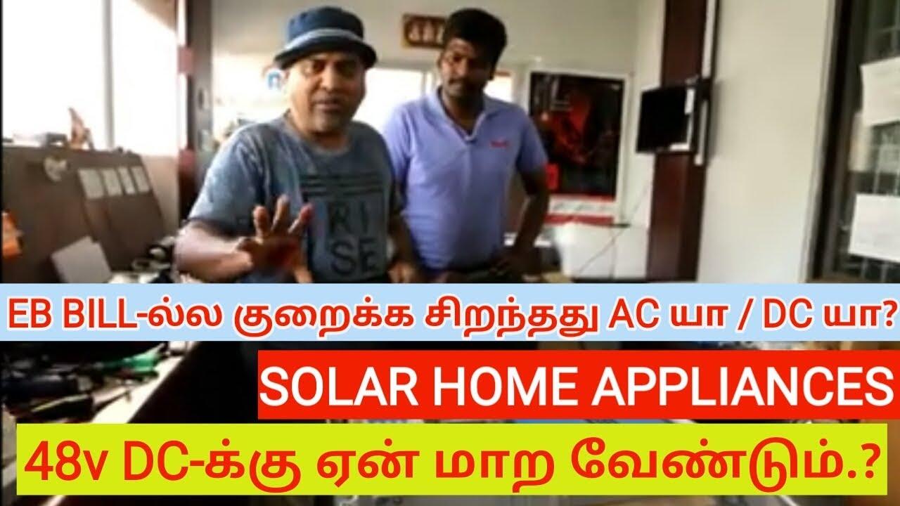 SOLAR 48V DC HOME APPLIANCES || SHOCK அடிக்காத மின்சாரம் || Sakalakala tv arunai sundar ||