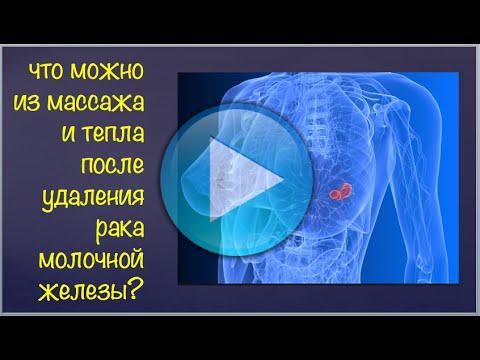 что можно после рака молочной железы?
