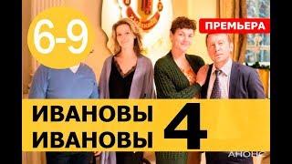 Ивановы-Ивановы | 4 Сезон | 6,7,8,9СЕРИЯ (сериал 2019). Анонс и дата выхода