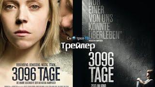 3096 дней (2013) трейлер | Смотрел-ТВ | smotrel-tv.ru
