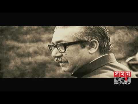 আগস্ট মাস আসলেই মনটা বিষণ্ণ হয়ে যায়! | স্মরণে বঙ্গবন্ধু | Bangabandhu | Sheikh Muhibur Rahman