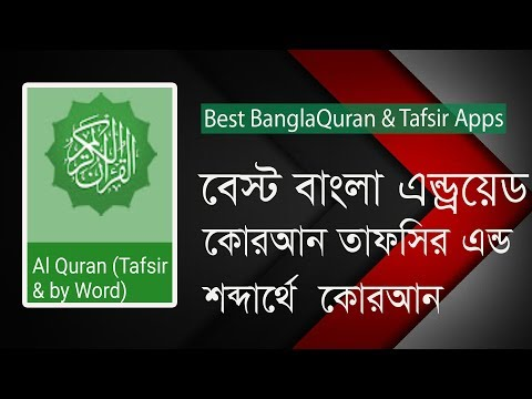 Best Bangla Quran Android Application  | An App Made In Bangladesh |