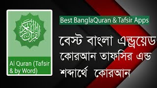 Best bangla quran android application  | An App Made in Bangladesh | screenshot 5