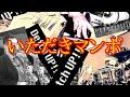 イタダキマン【OP:イタダキマンボ】をサックスとバンドでデタラメに演奏してみた(227曲目)