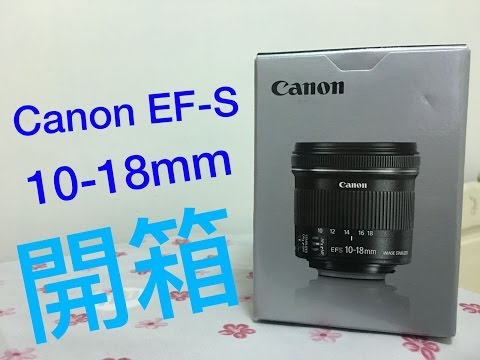 Canon EF-S 10-18mm 開箱
