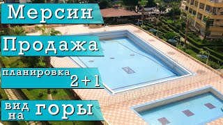 МЕРСИН НЕДВИЖИМОСТЬ / КВАРТИРА 2+1 / РАЙОН ТЕДЖЕ / ЦЕНА 245.000 ЛИР /