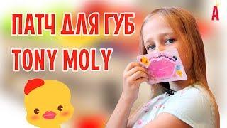 Патч для губ Тони Моли. Тест маски для губ Tony Moly Kiss Kiss Lovely Lip Patch