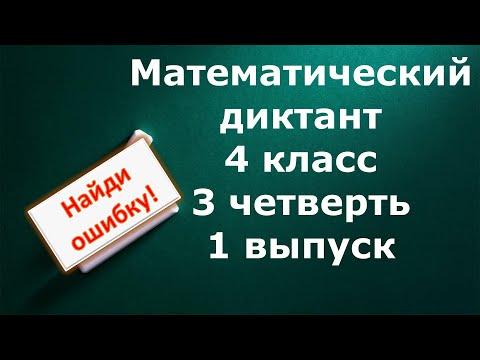 Математический диктант 4 класс 3 четверть 1 выпуск