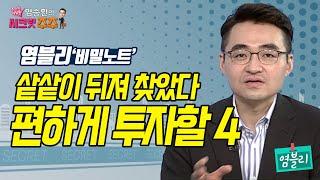 [염승환의 시크릿주주] 샅샅이 뒤져 찾았다 편하게 투자할 4 / 머니투데이방송 (증시, 증권)