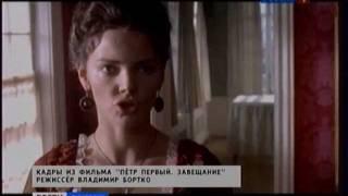 """""""Вести в субботу"""" о премьере фильма """"Петр I. Завещание"""""""