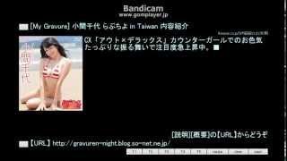 [My Gravure] 小間千代 らぶちよ in Taiwan 内容紹介 【URL】 http://gr...