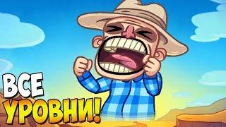 тРОЛЛФЕЙС КВЕСТ: ТРОЛЛИМ ШТАТЫ 2  Troll Face Quest USA Adventure 2 Полное прохождение