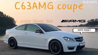 [슉삼] C63 AMG 쿠페 주행&배기음