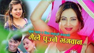 New Nepali Dohori Song 2074 / 2017 | मैले पुज्ने भगवान तिमी हौ | Muna thapa Magar