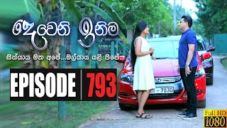Deweni Inima | Episode 793 20th February 2020 Thumbnail