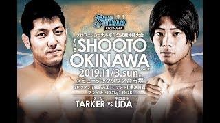 宇田 悠斗 vs TARKER【THE SHOOTO OKINAWA vol.2】【斬修斗沖縄】フライ級(-56.7kg) 5分 2R