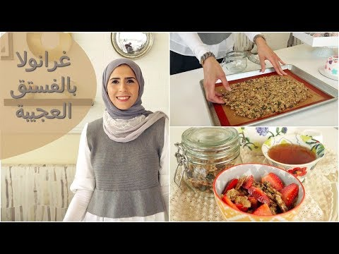 Crumbs Mother's Day Competition and Pistachio Granola Recipe