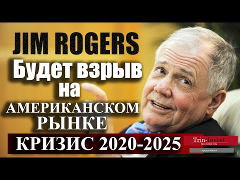 Кризис 2020-2025.  Будет взрыв на американском или японском рынке. Джим Роджерс предупреждает.