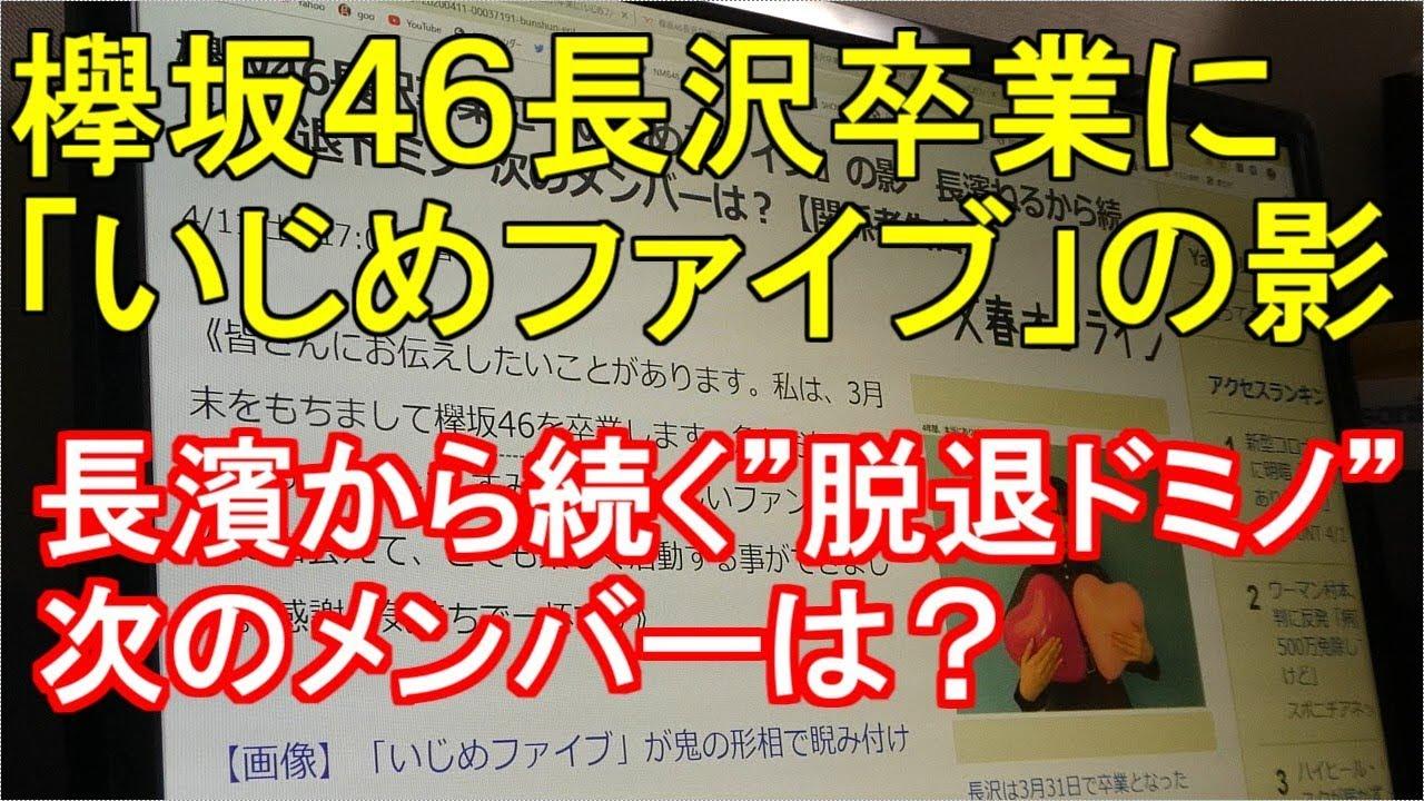 ファイブ いじめ 欅 坂