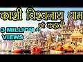 काशी विश्वनाथ धाम  की कहानी | Story Of Kashi Vishwanath Dham | Hindu Rituals video