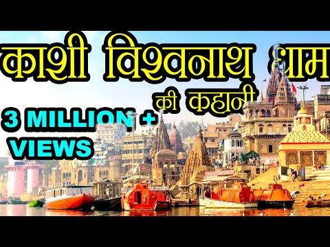 काशी विश्वनाथ धाम  की कहानी | Story of Kashi Vishwanath Dham | Hindu Rituals