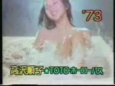 TOTO1973高沢順子
