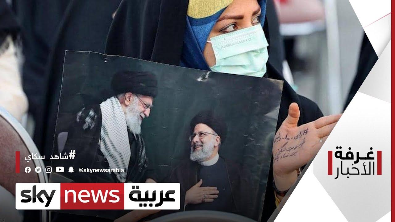 الانتخابات الإيرانية.. ما الذي سيتغيّر؟ | #غرفة_الأخبار  - نشر قبل 28 دقيقة