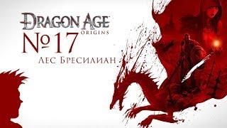 🔥 Dragon Age: Origins стрим прохождение, Маг. #17 Лес Бресилиан