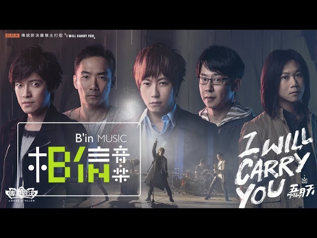 MAYDAY五月天 [ I Will Carry You ] Official Music Video