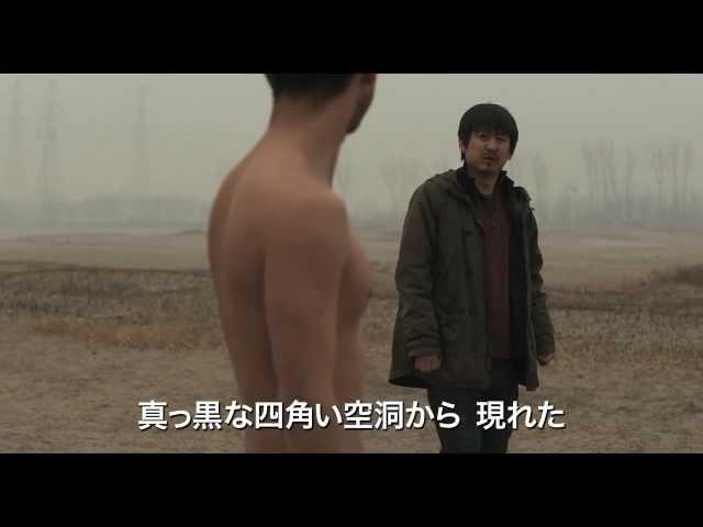 映画『黒四角』予告編