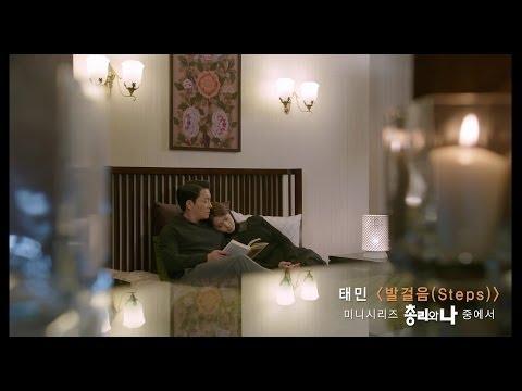 태민 [샤이니] (+) 발걸음 (Steps)