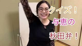 秋田県出身の園田が秋田弁クイズを出題☆ トムランドメンバーは答えられ...