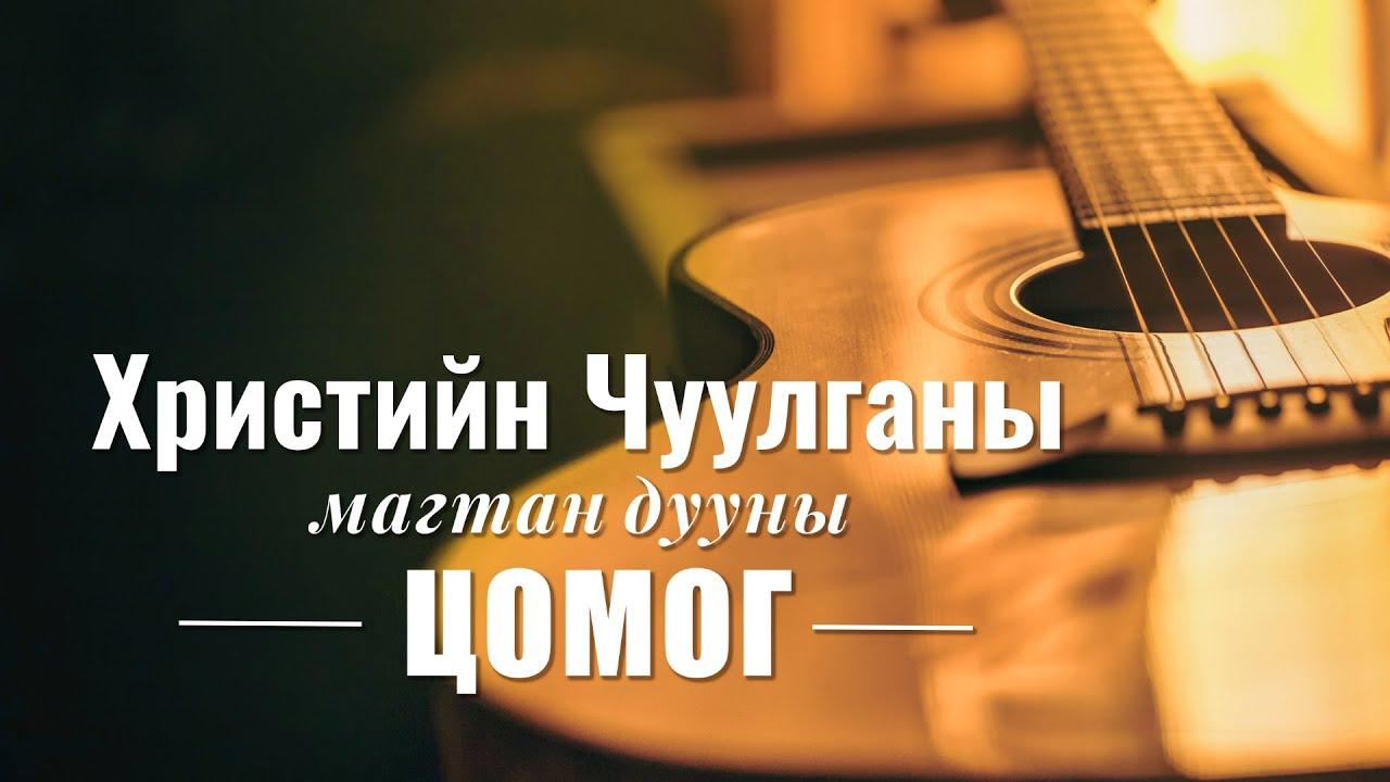 Христийн Чуулганы магтан дууны цомог 2020 (Дууны үгтэй)