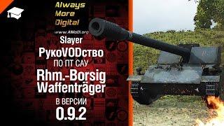ПТ САУ Rhm.-Borsig Waffenträger в версии 0.9.2 - рукоVODство от Slayer [World of Tanks]