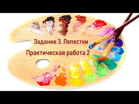 Практические работы в графическом редакторе Paint: ПР2-Задание_3
