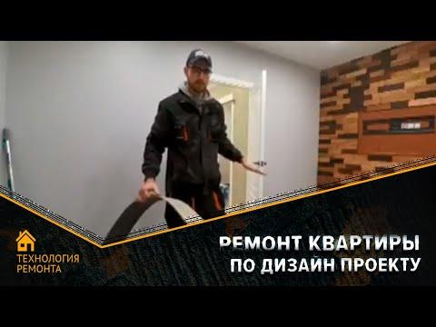 Ремонт квартиры по дизайн проекту в Королеве(Электросталь, Ногинск, Железнодорожный, Балашиха,)