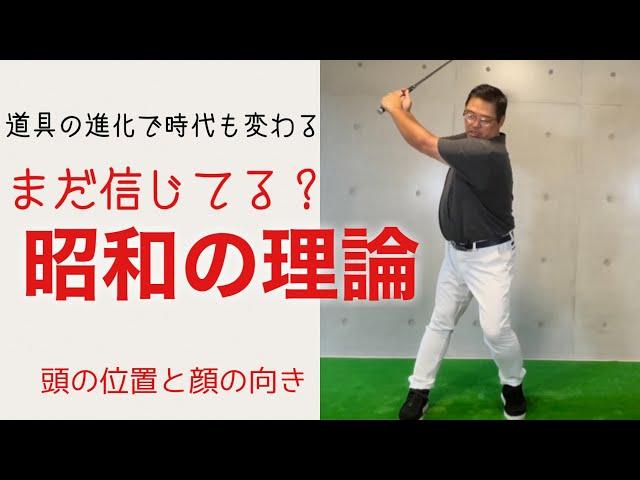 【重心は左から右へ】ダフリや引っ掛けは頭の位置と顔の向きを修正してみよう!【ちゃごる理論】