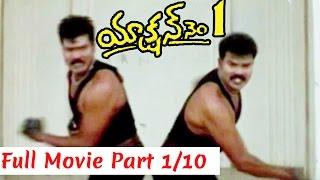 Action No 1 Full Movie Parts 1/10 - Ram, Lakshman, Vani Viswanath