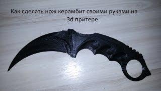 как сделать нож керамбит своими руками на 3d printer prusa i3 a8 hesine m 505 anet a8