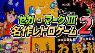[レトロゲーム] セガマークⅢのおすすめ 名作レトロゲームのストーリー PART-2 : (SEGA Master System (SMS) Best Retro Game Part2)