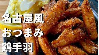 名古屋風おつまみ鶏手羽 Koh Kentetsu Kitchen【料理研究家コウケンテツ公式チャンネル】さんのレシピ書き起こし
