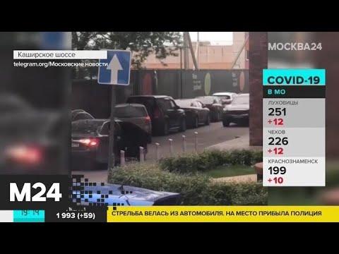 Стрельба произошла на юге Москвы - Москва 24