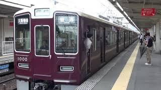 【阪急】1000系 1000F 普通大阪梅田行き 岡本発車 (FHD)